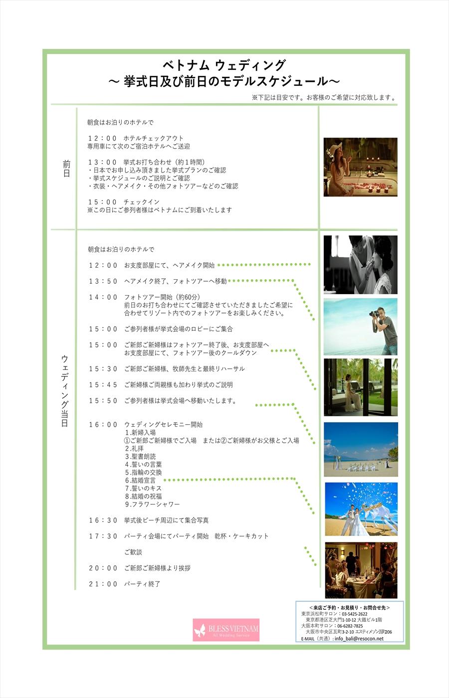 挙式日および前日<br>モデルスケジュール